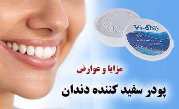 پودر سفید کننده دندان چیست؟ آشنایی با مزایا و معایب استفاده از آن